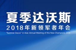 【达沃斯】2018年新领军者年会