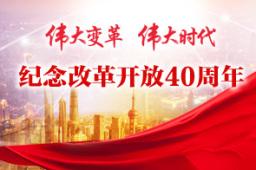 【改革开放40周年】伟大变革 伟大时代