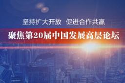 【中国发展高层论坛】坚持扩大开放