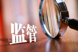 新世纪期货两项违规遭浙江证监局处罚