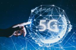 我国5G基本达到商用水平 将继续推动技术成熟和应用发展