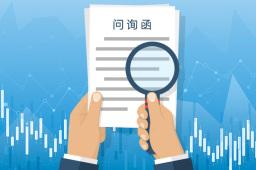 鞍重股份收年报问询函 要求说明营收稳定净利却下降的原因