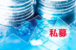 私募股权助力科创企业 88家科创板申报公司获投资