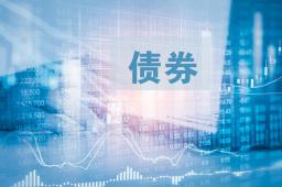可转债新券本周发行提速 股东质押股权参与配售
