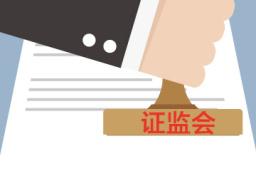 證監會制定方案 維護科創板上市交易初期市場穩定