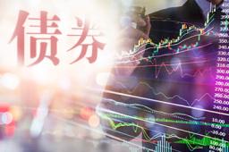 央行公开征求意见 债券违约处置机制拟进一步完善