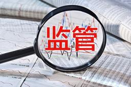 证监会对6家拟IPO企业及16家中介机构采取监管措施