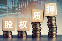 搭建产融平台 辨识公司质地 上交所多举措化解股权质押风险