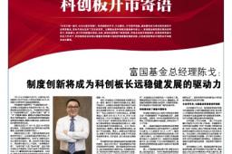富国基金总经理陈戈:制度创新将成为科创板长远稳健发展的驱动力