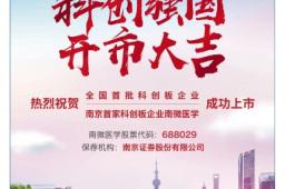 南京证券热烈祝贺科创板股票上市交易