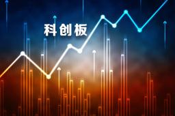后台数据!四分之一账户参与首日交易,科创板成交485亿元谁在买?