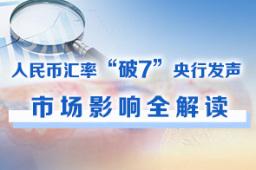 """【人民币""""破7""""】市场影响全解读"""