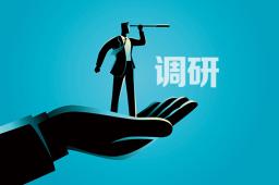 中國保險行業協會就上半年人身險市場經營情況召開調研座談會