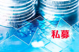 截至7月底私募基金管理规模达13.42万亿元
