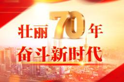 【壮丽70年】奋斗新时代
