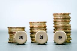 傲基科技拟募资17.44亿元 科创板已受理企业达153家