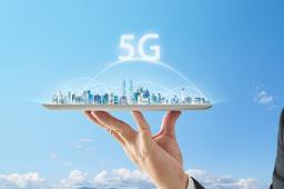 明年我国将大规模投入建设独立组网的5G网络