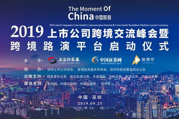 2019上市公司跨境交流峰会暨中国首个跨境路演平台正式启动