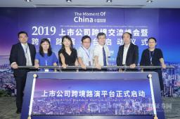 现场:中国首个跨全球市场的线上线下路演平台——上市公司跨境路演平台正式启动