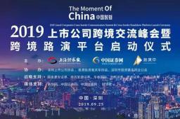 【跨境一分时时彩官网峰会】首个跨境路演平台启动