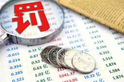 苏州信托领25万元罚单 个别业务风险资本计提存在差错