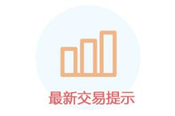 11月13日沪深两市最新交易提示
