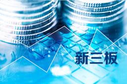 """""""新·新三板""""将成为 贯通多层次资本市场重要一环"""