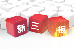 """新三板深改坚持独立市场定位 既不是""""竞争者""""也不是""""预备板"""""""