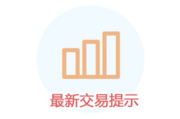 11月15日沪深两市最新交易提示