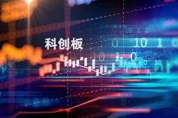 中国结算修订《上海市场首次公开发行股票登记结算业务指南》 将科创板存托凭证纳入首次公开发行限制申购条件