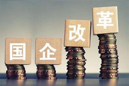 國企改革迎來關鍵期 三年行動方案加速醞釀