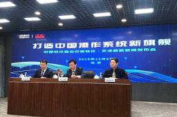 """中国软件:新设操作系统公司将实现三大""""统一"""""""