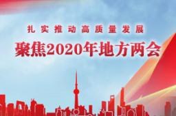 【2020年地方两会】扎实推动高质量发展