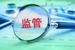 王景武:加快出台金控公司监督管理试行办法