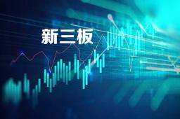 """首三位為889,新三板公開發行股票代碼來了!掛牌公司進入精選層交易首日證券簡稱首位字符為""""N"""""""