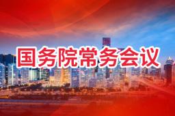 """【国务院常务会议】部署完善""""六稳""""工作协调机制"""