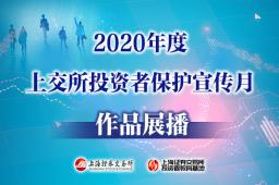 【2020年度投资者保护宣传月】推动理性投资文化建设