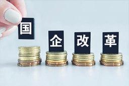 """中央企业""""双百行动""""综合改革取得积极成效"""