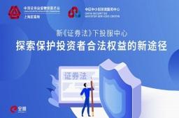 细说新证券法(二):新证券法下探索保护投资者合法权益的新途径