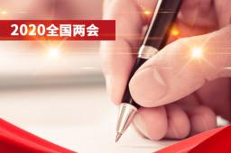 全国人大代表、人行广州分行行长白鹤祥:落实落细政策措施 加大小微企业纾困支持力度