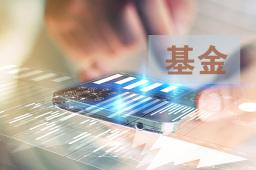 """华泰龙8游戏手机网页版登录推出基金服务""""涨乐星选"""""""