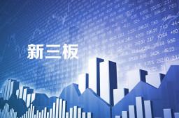 今年以来新三板挂牌企业成交金额超400亿元
