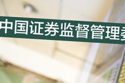 证监会:深化内地与香港资本市场全方位合作