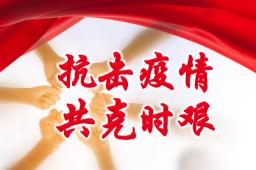 5月14日0时至6月1日24时,武汉市集中核酸检测9899828人 没有发现确诊病例