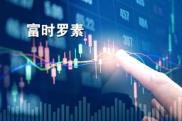 富时中国A50指数将纳入京沪高铁、药明康德