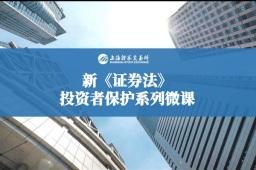新证券法投资者保护系列微课——信息披露重要内容介绍