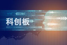 证监会同意3家企业科创板IPO注册