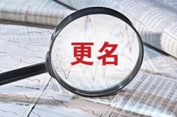 天科股份7月1日起更名为昊华科技