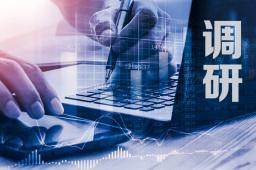 机构调研次数月增逾五成 明星基金经理关注科技企业