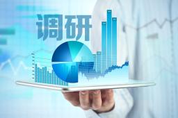 瞄上科技、医疗上市公司 券商资管足不出户密集调研